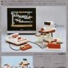 【レゲー☆マニヤックス】HVC-012は電気ナマズの夢を見るか?  <ファミリーコンピュータ ロボット ブロック/ジャイロ  1985>