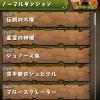 【パズドラ】伝説の大地 (Kのばやい)