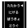 【ルーンバウンド】 Episode 3 切られた火蓋
