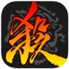 【三国殺】アプリで「殺!」してみよっ