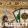 【三国殺】第一回『上海ゲーム部三国殺グランプリ』開催決定!!