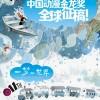 【金龙奖】中国の漫画が読みたい!5