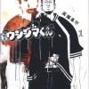 【闇金ウシジマくん】アングラなテーマが生々しい漫画