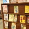 【上海事情】Oasis 上海で漫画喫茶!