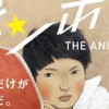 【2014年4-6月】春アニメ一話一夜レビューまとめ