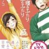 【喰う寝るふたり住むふたり】男女の視点から読む恋愛漫画!(((o(*゚▽゚*)o)))