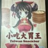 【タイワンスナックバー(小吃大胃王)】~小吃フードファイト対決~