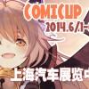 【同人/第二回】魔都同人祭-ComiCupに参加しちゃいます!!