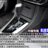 【車生活】中国の車はあれが必須?~第3回トランスミッション編~