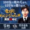 【電王戦リベンジマッチ】7/19(土)前代未聞の23時間マッチ!(((o(*゚▽゚*)o)))