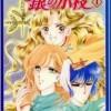 【オリスルートの銀の小枝】ファンタジー漫画の名作!(((o(*゚▽゚*)o)))