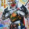 【仮面ライダー鎧武】これはいかんだろ・・・。