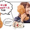 【グルメ☆NOW】日本の話だけどどうしても貴方にお伝えしたかった,,,! どう考えてもおかしいキャンペーンに中国人も驚愕?!<KFC カーネル生誕祭 2014>