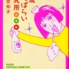 【平成よっぱらい研究所】かんぱーい!お酒飲むと楽しくなるよね(((o(*゚▽゚*)o)))