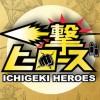 【一撃ヒーローズ】エンドレスマニアックエンシェントサイケデリックマッハフライングアトミックボディプレス!