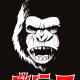【ゴリティア】ウホ、ウホウホ(バナナを食べさせてゴリラの生存域を広げる1人用カードゲーム!)