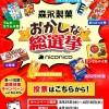 【おかしな総選挙】ちょ、この中から選ぶなんて無理っ!(((o(*゚▽゚*)o)))歓喜!