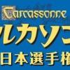 【カルカソンヌ】 上海ゲーム部 カルカソンヌの予選会について