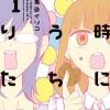 【9時にはおうちに帰りたい】アラサー女子あるある(笑)残業って怖い…!(´Д` )