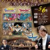 【ドラゴンクエストコンサート 交響組曲ドラゴンクエストⅠ・Ⅱ・Ⅲベストセレクション】