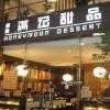 【上海スイーツ】#2 マンゴースイーツは東洋哲学。