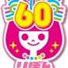 【りぼん60周年】りぼんっこ必見!あの名作3作品!が、新作よみきり発表ですって!(((o(*゚▽゚*)o)))