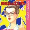 【D's独り言】「夏休み子供スペシャル」の変遷を語る!
