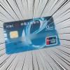 【銀行カード】ついに銀行カードを無くしてしまった話【オワタ】