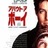 【ヒュー・グラント】愛すべきダメ男の映画3本