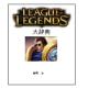 【D with LOL】中国鯖におけるLOLの専門用語辞典!③