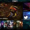 【LoL】いよいよ日本版サーバー稼働開始が近づいてきた!?