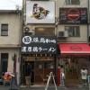 【爆鳥KING】~オタロードにまた新しいラーメン屋さん~
