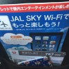 【WiFi】フライト中にネットに繋がる! 〜機内WiFiサービス〜