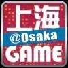 04月09日活動記録!+α(@OSAKA設立&愛すべきエンディング布教会)
