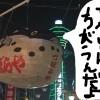 【大阪支部】6月最初の定例会。遊んで食って楽しんでます!