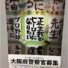 【上海パラノイア】 第9考