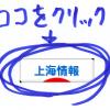【Miyu(海遊)&ジョー(上)】我が青春の上海ブログ村!衰退と未来