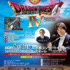 【ドラゴンクエストコンサート 交響組曲ドラゴンクエストⅣ導かれし者たち】~今度はⅣだよ~