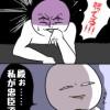 【Miyu(海遊)&ジョー(上)】上海ゲーム部について・・・