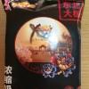 【Miyu(海遊)&ジョー(上)】もう既に板ですら無いけど、東北大板の月餅が発売されてたっ!
