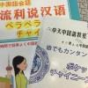 【中国語を学ぼう!】第1回 教室選び