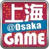 【大阪支部うまいもんツアー】~やっぱりくいだおれしてますw~