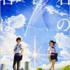 第211話『にーだみんず』中国の映画館で日本語版の『君の名は。』を見よう!の巻