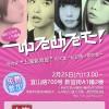 第223話『見果てぬ夢』ゆるめるモ!in 上海ゲーム部の巻
