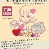 第224話『私普通の女の子に戻ります!』M子 in 上海ゲーム部の巻