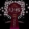 【桜と酒と】@東京支部、日本橋で【ミステリー】