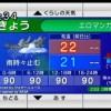 第232話『ラララ星の彼方』アニメ一話一夜14の巻