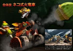 オトモアイルーネコ式火竜車