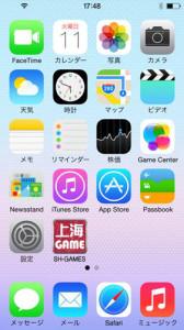 iOS7-SHG