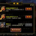 ログインボーナス、何をどう使うのかは中国語がわからない私にはさっぱりです